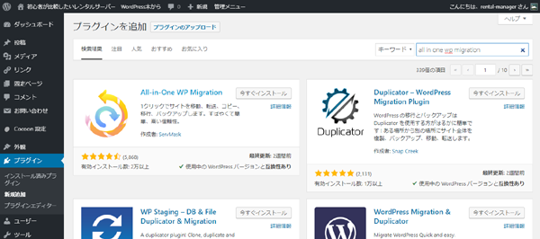 All in One WP Migration プラグインのインストール画面を表示