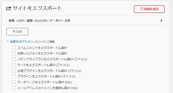 「サイトをエクスポート」の高度オプションを表示した画面