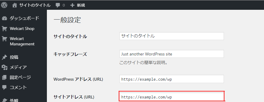 修正前のWordPressの管理画面>設定>一般設定のサイトアドレス