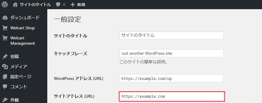 修正後のWordPressの管理画面>設定>一般設定のサイトアドレス