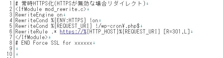 SSL化の為に.htaccessにこのロジックを追加